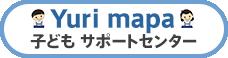 yuri pama 子供サポートセンター