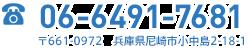 06-6491-7681 〒661-0972 兵庫県尼崎市小中島2-18-1