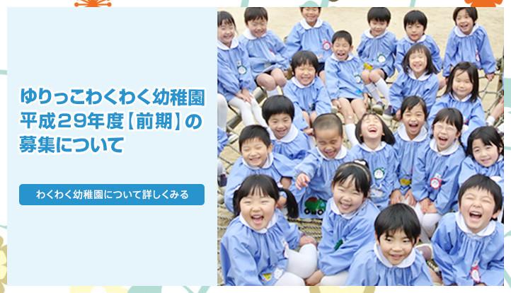 ゆりっこわくわく幼稚園平成29年度前期の募集について